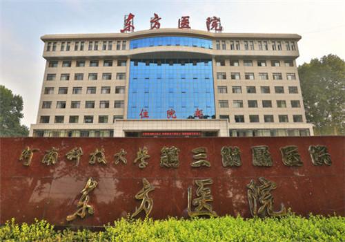 洛阳东方医院体检中心