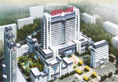 鹤壁第一人民医院体检中心