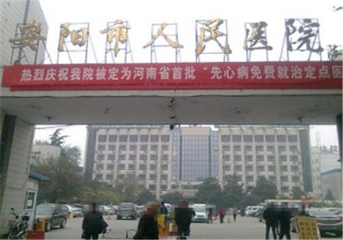 安阳人民医院体检中心