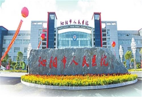 沁阳人民医院体检中心
