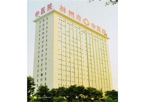 林州市中医院体检中心