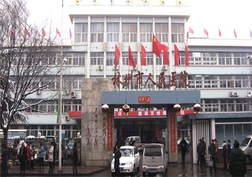 林州人民医院体检中心