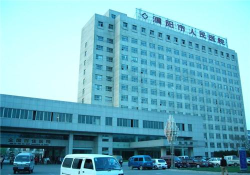 濮阳人民医院体检中心