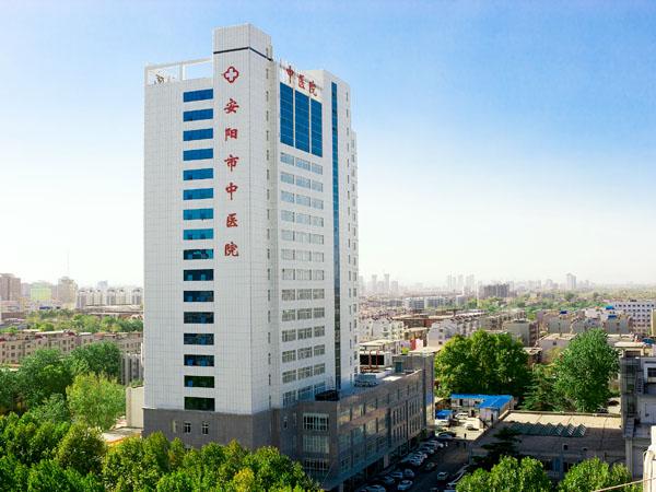 安阳市中医院体检中心