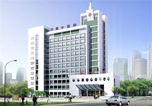 许昌市中医院体检中心