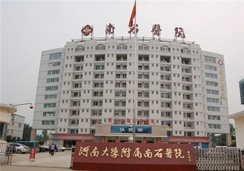 河南大学附属南石医院体检中心