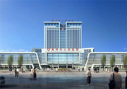 禹州人民医院体检中心