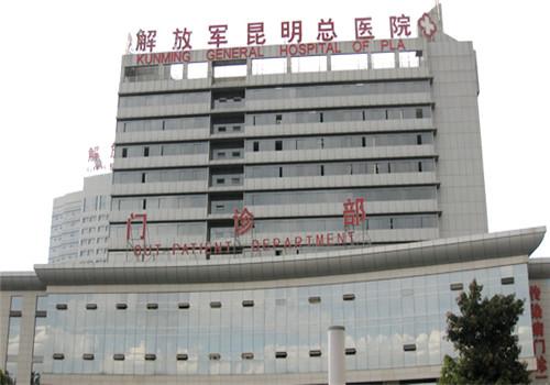 解放军昆明总医院体检中心
