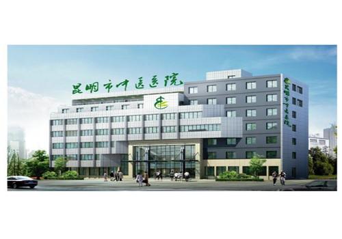昆明中医医院体检中心