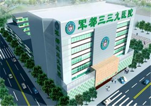 昆明军都三三九医院体检中心