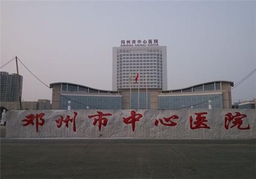 邓州中心医院体检中心