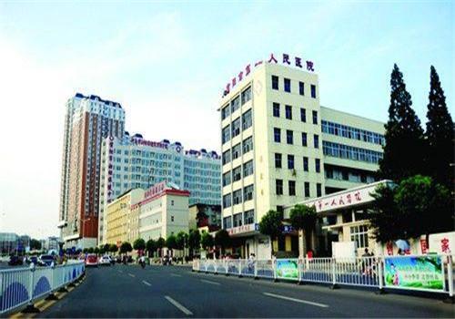 信阳第一人民医院体检中心