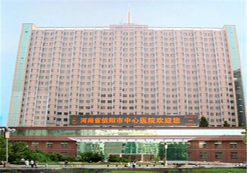 信阳中心医院体检中心