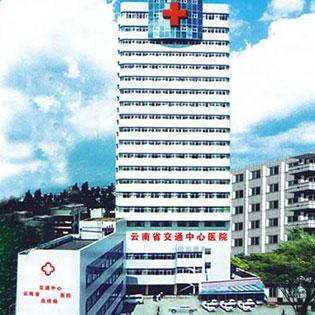 云南交通中心医院体检中心