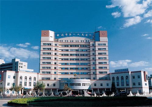 曲靖第一人民医院体检中心