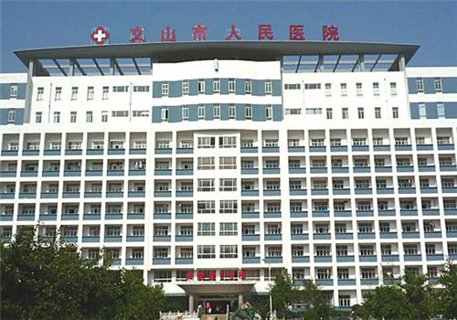 文山市人民医院体检中心