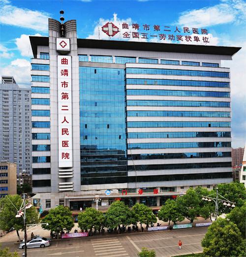 曲靖第二人民医院体检中心