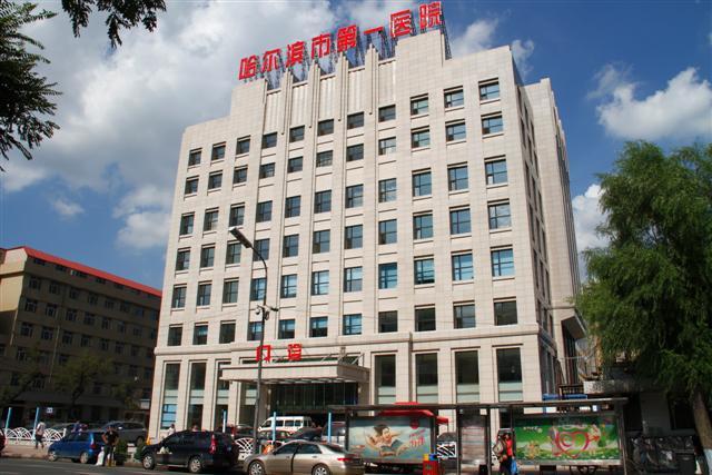 哈尔滨第一医院体检中心