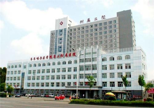 齐齐哈尔医学院附属二院体检中心