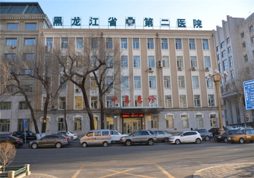 黑龙江第二医院体检中心