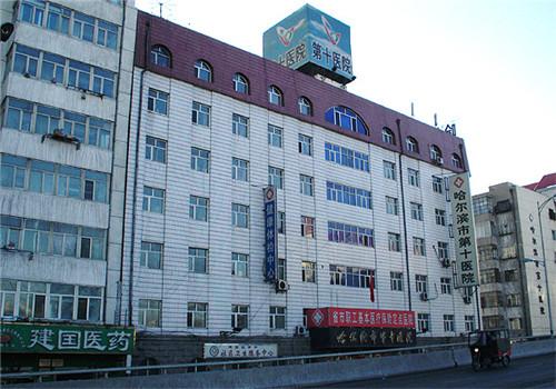 哈爾濱第十醫院體檢中心