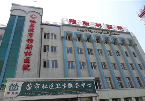 哈爾濱穆斯林醫院體檢中心