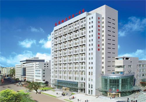 齐齐哈尔第一医院体检中心