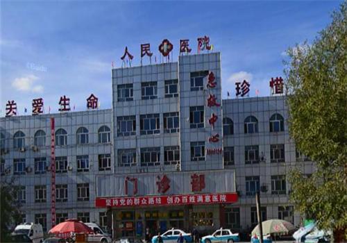 肇东人民医院体检中心