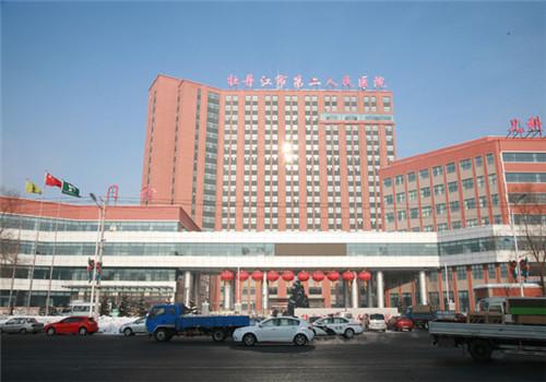牡丹江第二人民医院体检中心