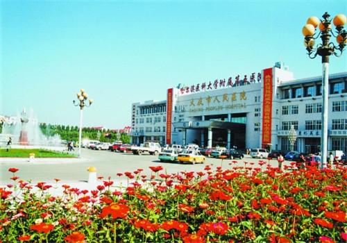 大庆人民医院体检中心