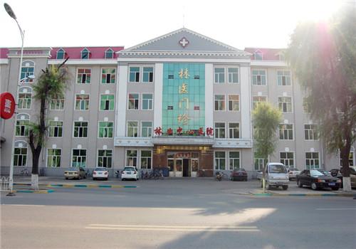 牡丹江林业中心医院体检中心