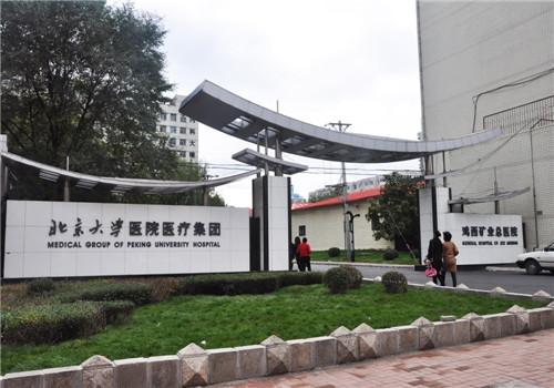 鸡西矿业集团总医院体检中心