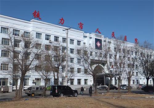 铁力人民医院体检中心