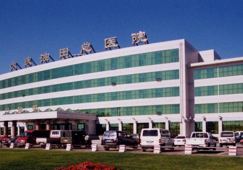 大庆第一医院体检中心