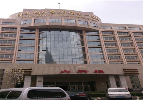 佳木斯大学附属第一医院体检中心