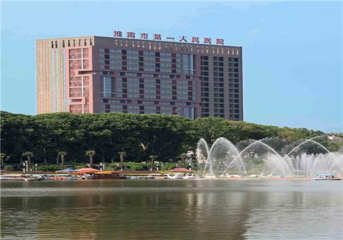 淮南第一人民医院体检中心
