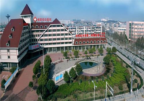 蚌埠医学院第二附属医院体检中心