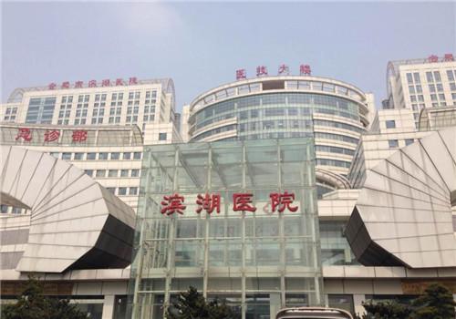 合肥濱湖醫院體檢中心