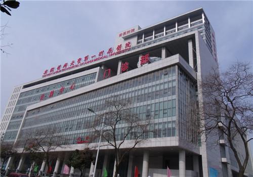 安徽醫科大學第一附屬醫院體檢中心