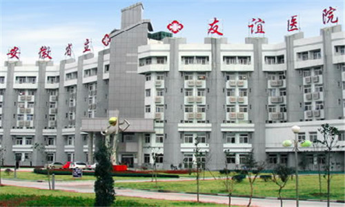 安徽省立友谊医院体检中心