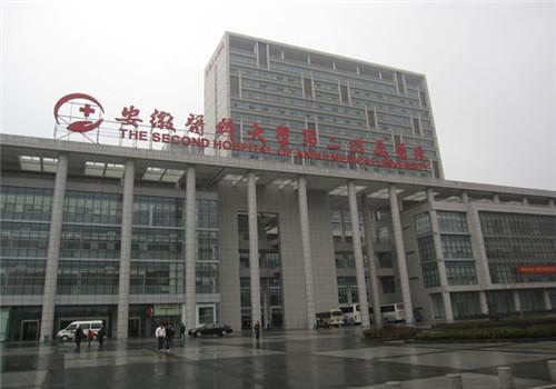安徽医科大学第二附属医院体检中心