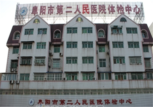 阜阳第二人民医院体检中心