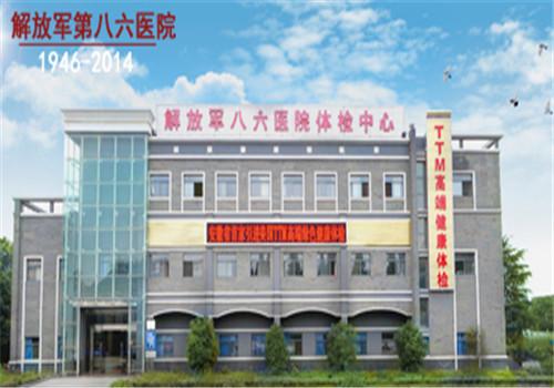 中国人民解放军第八六医院体检中心