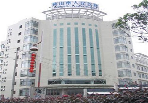 黄山人民医院体检中心