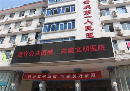 安庆第一人民医院体检中心