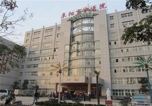 阜阳市中医院体检中心