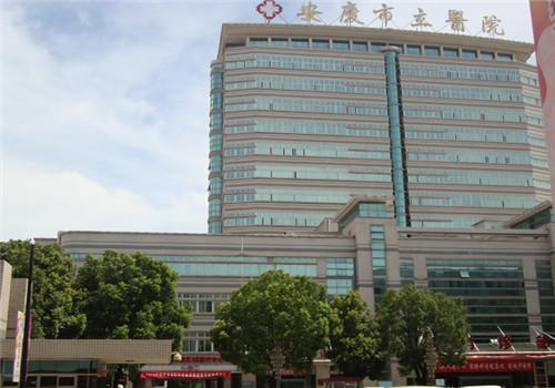 安庆市立医院体检中心