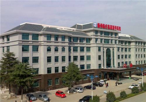 淮南新华医院体检中心
