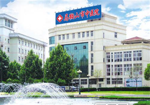马鞍山市中医院体检中心