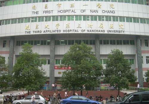 南昌第一医院体检中心